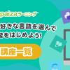 講座一覧   プログラミング学習サービス【paizaラーニング】