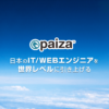 ログイン   ITエンジニア向け転職・就活・学習サービス【paiza】