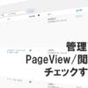 【管理画面で確認】Wordpressの記事の閲覧数(PV)を表示する方法(WP-PostViews) - LAPT
